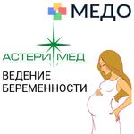 Программа ведения беременности Астери мед